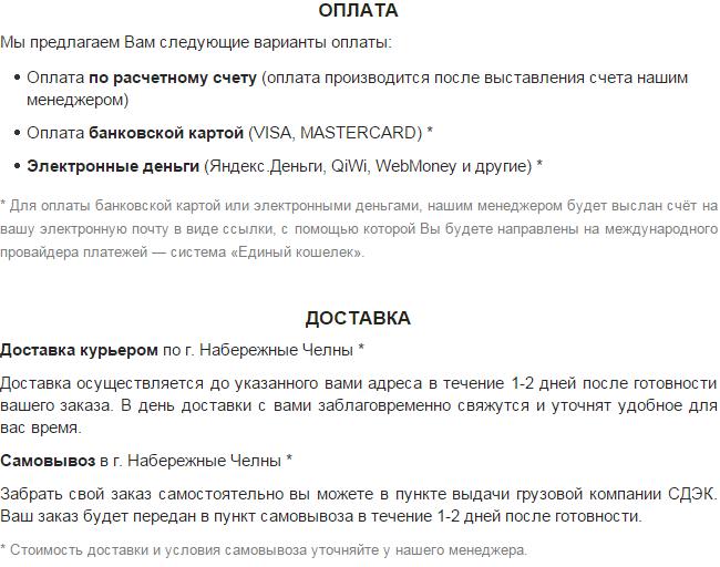 oplata_dostavka_nch